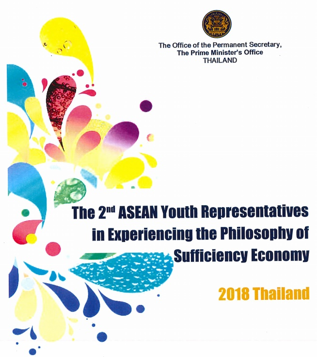 2018 ASEAN Youth Representatives in Experiencing the Philosophy of Sufficiency Economy